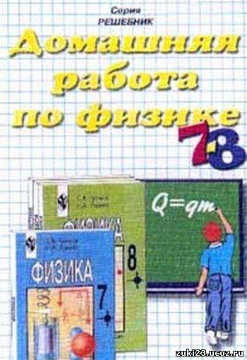 Решебник по Физике 7-8 классы