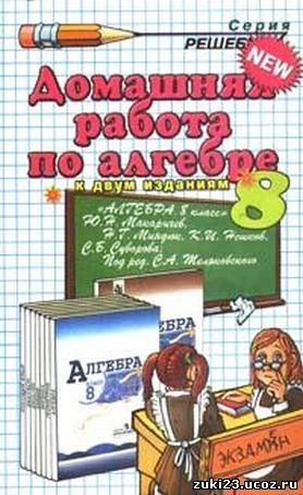 скачать учебник математика  5 класс под ред Мерзляк