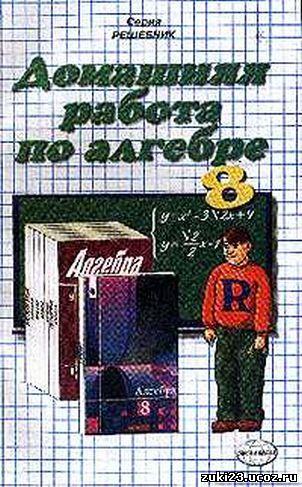 Решебник по Алгебре 8 класс