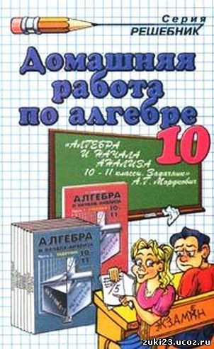 Решебник по Алгебре 10 класс