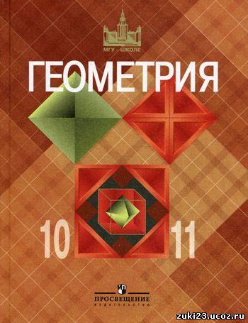 Решебник по Геометрии 10-11