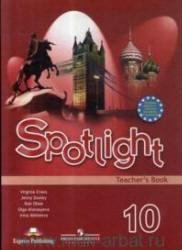 англ яз 10 класс spotlight решебник