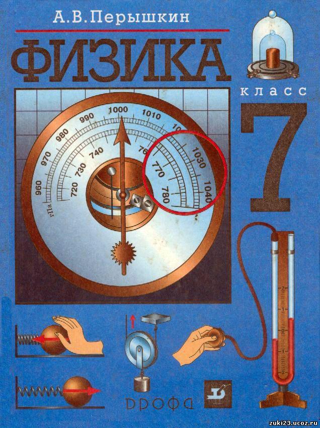 Класс или скачать гдз по физике 7
